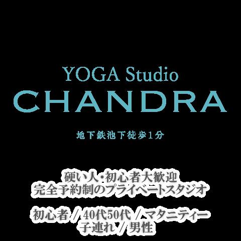 Yoga Studio CHANDRA地下鉄池下駅徒歩1分